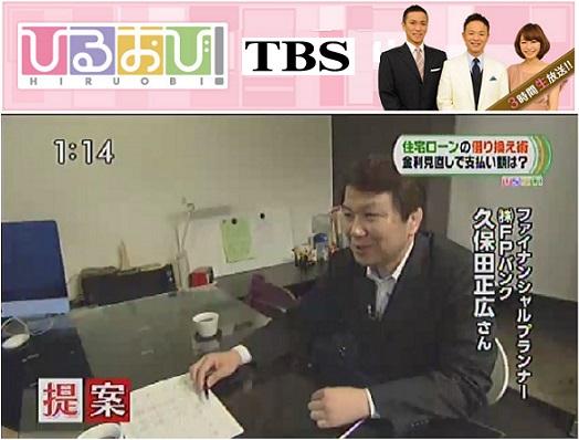 TBSひるおび 住宅ローン借り換え