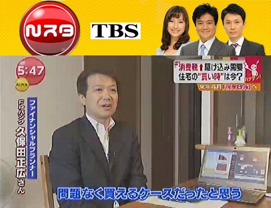 TBSNスタ 消費税増税前マイホームの買い時
