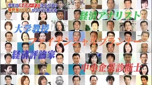 日本テレビ専門家100人冬のボーナス