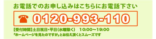 0120-993-110