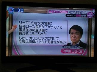 フジTVとくダネ年収300万円マンション購入